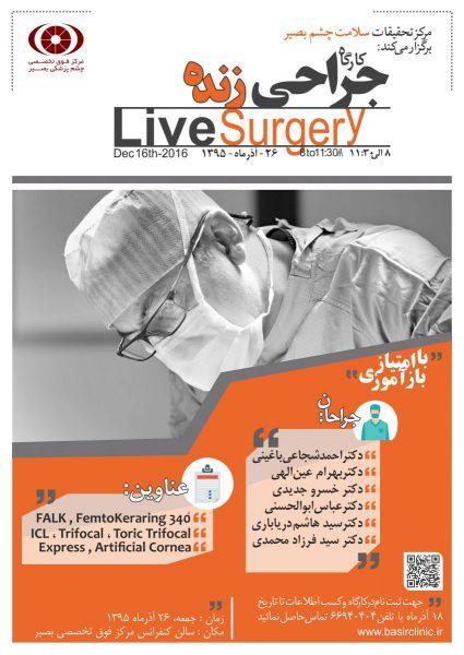 همزمان با برگزاری بیست و ششمین کنگره بین المللی انجمن چشم پزشکی ایران