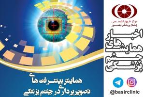 نهمین سمینار سالیانه بیمارستان خاتم الانبیاء برگزار میشود / همایش پیشرفتهای تصویر برداری چشم پزشکی