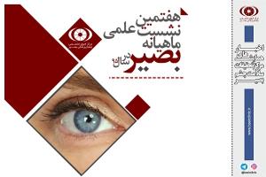به همت مرکز تحقیقات سلامت چشم بصیر برگزار میشود/ هفتمین نشست علمی مرکز تحقیقات سلامت چشم بصیر