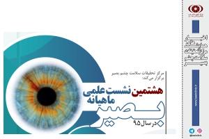 به همت مرکز تحقیقات سلامت چشم بصیر برگزار میشود / هشتمین نشست علمی مرکز تحقیقات سلامت چشم بصیر در سال ۹۵