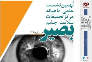 به همت مرکز تحقیقات سلامت چشم بصیر برگزار میشود / نهمین نشست علمی مرکز تحقیقات سلامت چشم بصیر در سال ۹۵