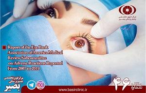 تازههای چشمپزشکی / شماره ۴۶ : ارائه یک گزارش از بانک چشم وابسته به AMRS