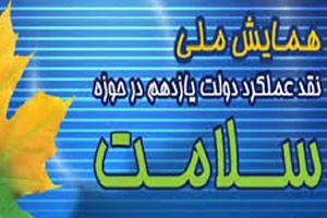 دومين همايش ملي نقد عملکرد دولت يازدهم در حوزه سلامت برگزار می شود