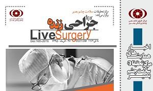 کارگاه جراحی زنده مرکز تحقیقات سلامت چشم بصیر برگزار میشود