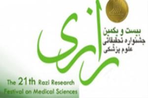 معرفی برترين پژوهشگران علوم پزشکی