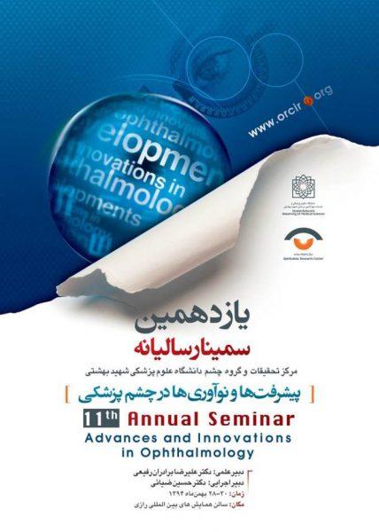 یازدهمین سمینار سالانه پیشرفت ها و نوآوری ها در چشم پزشکی