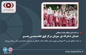 در ادامه طرح پایگاه سلامت همگانی/ دبستان دخترانه نور نرگس میزبان مرکز فوق تخصصی بصیر