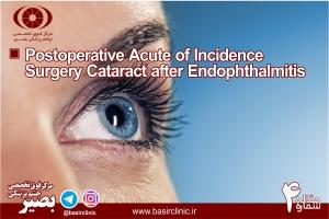 تازههای چشم پزشکی/ مقاله شماره ۴: بررسی میزان بروز اندوفتالمیت حاد پس از جراحی کاتاراکت