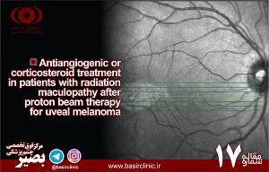 بررسي درمان Antiangiogenic يا کورتيکواستروئيد در بيماران مبتلا به maculopathy