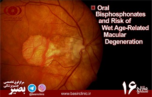 تأثیر bisphosphonate هاي خوراكي و خطر wet age-related macular degeneration