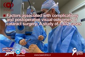 عوامل مرتبط با عوارض و پیامدهای بینایی در جراحی کاتاراکت