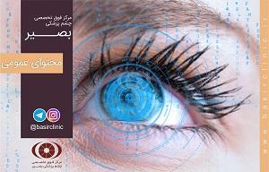 دانستنیهای چشمپزشکی / فمتو لیزیک چیست؟