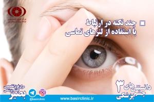 آنچه باید در استفاده از لنزهای تماسی بدانید