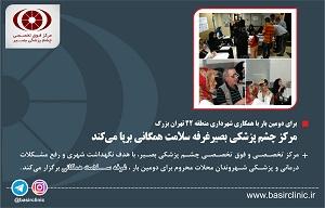 با همکاری شهرداری منطقه ۲۲ تهران بزرگ مرکز چشم پزشکی بصیر برای دومین بار / غرفه سلامت همگانی برپا می کند