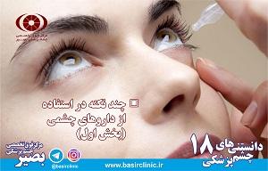 دانستنیهای چشم پزشکی / شماره ۱۸: چند نکته در ارتباط با مصرف داروهای چشمی ( بخش اول )