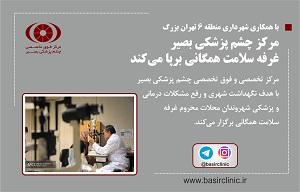 با همکاری شهرداری منطقه ۶ تهران بزرگ / مرکز چشم پزشکی بصیر غرفه سلامت همگانی برپا میکند