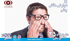 دانستنیهای چشم پزشکی/ شماره ۲۵: عوارض مالش چشم؛ از چروک اطراف چشم تا قوز قرنیه