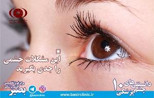 دانستنیهای چشم پزشکی/ شماره ۱۰: این مشکلهای چشم را جدی بگیرید
