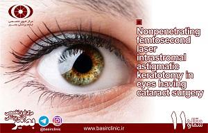 تازههای چشم پزشکی / مقاله شماره ۱۱: بررسی اثر AK در جراحی کاتاراکت