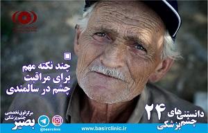 دانستنیهای چشم پزشکی/ شماره ۲۴: مراقبت از چشم در دوران سالمندی