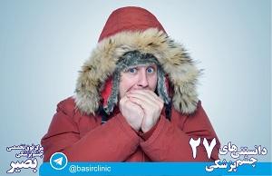 دانستنیهای چشم پزشکی / شماره ۲۷ : محافظت از چشم در فصل سرما