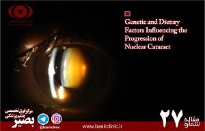 عوامل ژنتيکي و رژيم غذايي موثر بر پيشرفت nuclear cataract